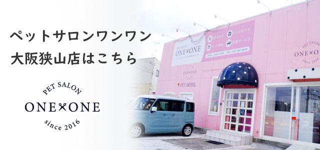 ペットサロンワンワン大阪狭山店はこちら